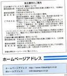 Iida_Sangyou_Yutai_201208.jpg