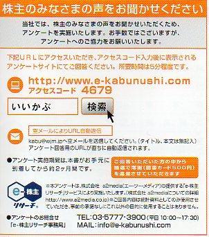 Iikabu_4679.JPG