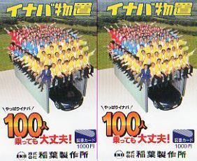 InabaSeisaku_201210.JPG