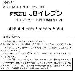 Jbirebun_UraHaishi_201206.jpg