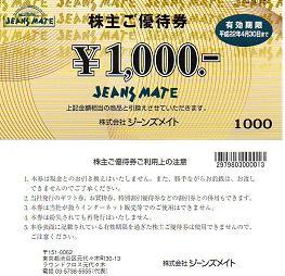 JinzuMeito_200911_30.jpg