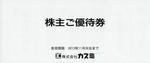 Kasumi_Yutai_201305.JPG
