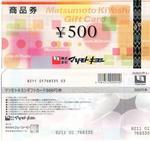 MatsumotoKiyoshi_YUtai_201107.jpg