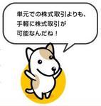Mnekkusu_Inu.jpg