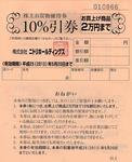 NItori_Yutai_201205.jpg
