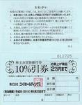 Nitori_Yutai_201305.JPG