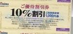 Nojima_YUtai_201412.jpg