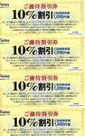 Nojima_Yutai_201006.jpg