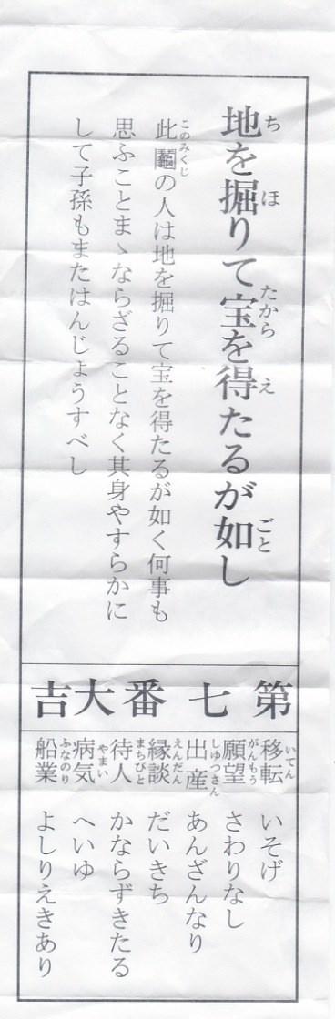 Omikuji_Yutai_20190104_0002.jpg