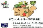 Radessyu_Yutai_201002.jpg
