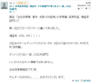 SFJ_Kakikomi 1303.jpg
