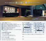 Samuti_Yutai_201102.jpg
