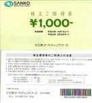 SankouMake_201209.JPG