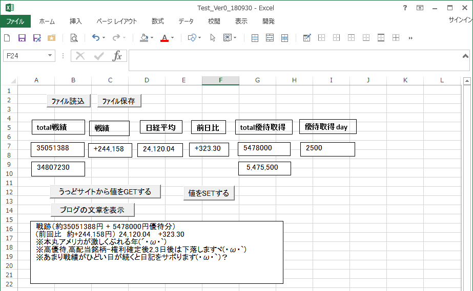 Senseki_181001.png