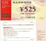 Shidakkusu_Yutai_201006.jpg