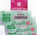Sugi_Yutai_201010.jpg