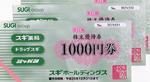 Sugi_Yutai_201212_1.jpg