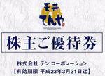 Tenya_Yutai_201003.jpg