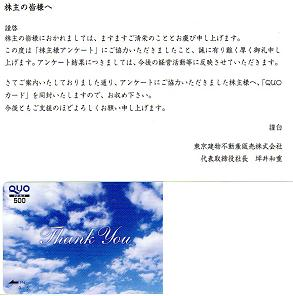 TokyoTatemono_AnkeYutai_201006.jpg