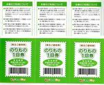 TokyouDom_Yutai_Norimono.jpg