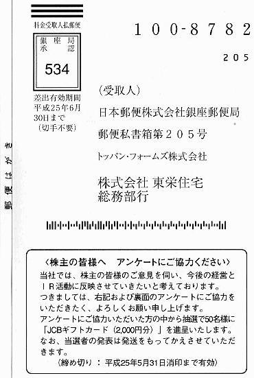 Toueijyuutaku_2013.JPG