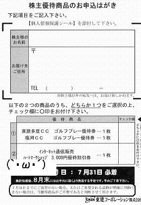 ToukenCopoYutai_201207.jpg