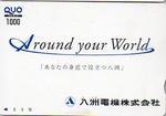 YasuDenki_Yutai_201401.JPG